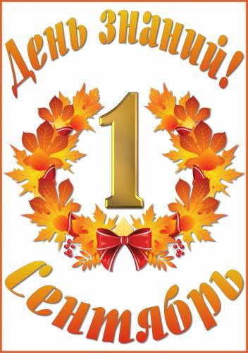 Поздравляем с началом учебного года - 1 Сентября 2012 - Детский сад 36