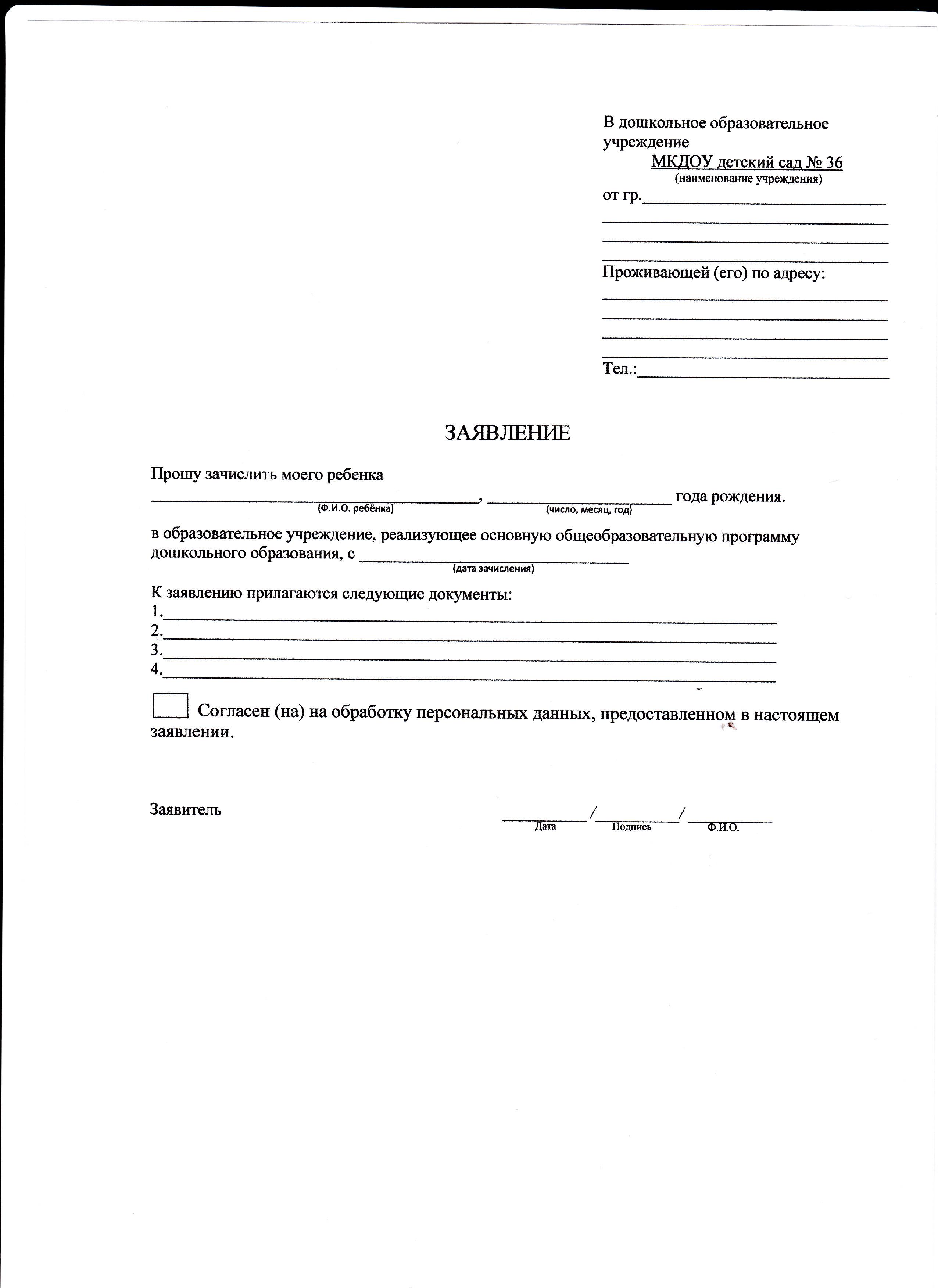 Заявление на прием на работу образец 2016 - a